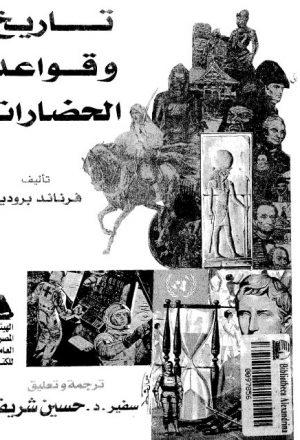 تاريخ وقواعد الحضارات