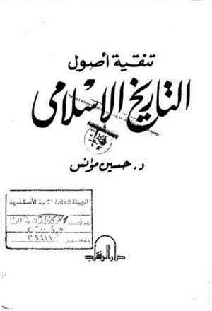 تنقية أصول التاريخ الإسلامي