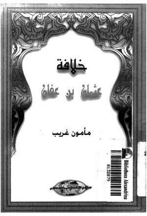 خلافة عثمان بن عفان