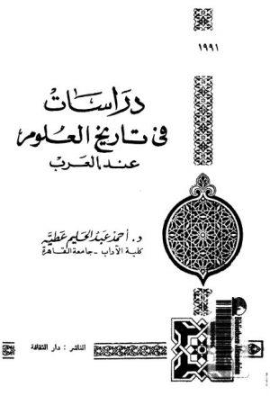 دراسات في تاريخ العلوم عند العرب