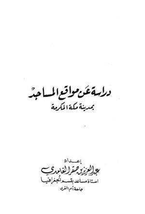 دراسة عن مواقع المساجد بمكة المكرمة