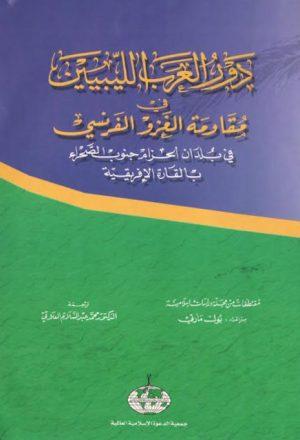 دور العرب الليبيين في مقاومة الغزو الفرنسي
