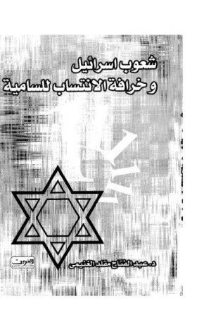 شعوب إسرائيل وخرافة الانتساب للسامية