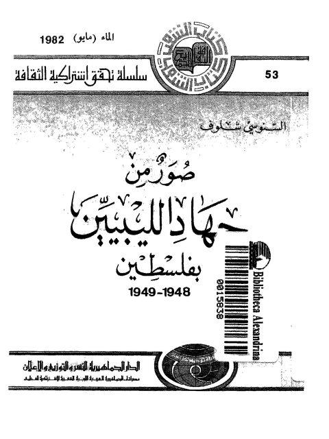 صور من جهاد الليبيين بفلسطين