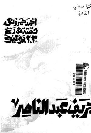 قصة ثورة 23 يوليو خريف عبد الناصر