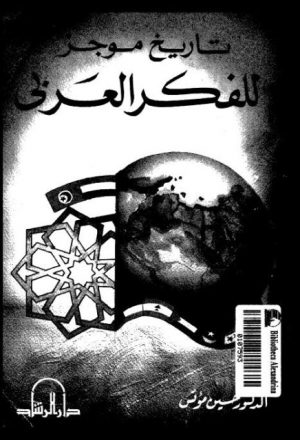 تاريخ موجز للفكر العربي