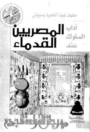 آداب السلوك عند المصريين القدماء
