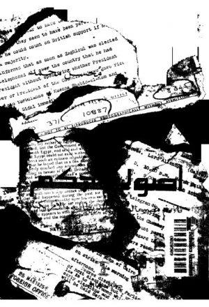أصول الحكم تاريخ مصر بالوثائق البريطانية والأمريكية