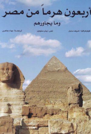 أربعون هرما من مصر وما يجاورهم