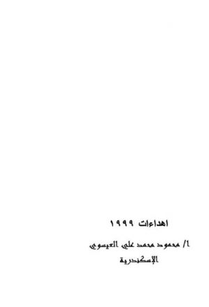 الأسرة في المجتمع المصري القديم