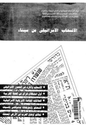الإنسحاب الإسرائيلي من سيناء