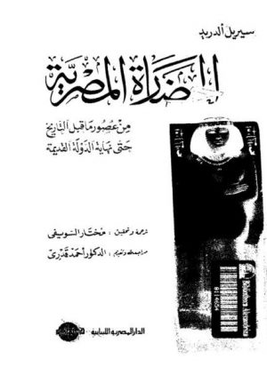 الحضارة المصرية من عصور ماقبل التاريخ حتى نهاية الدولة القديمة