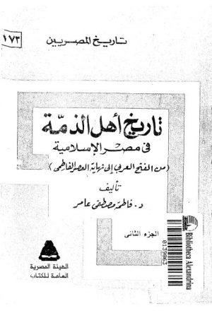 تاريخ أهل الذمة في مصر الإسلامية من الفتح العربي إلى نهاية العصر الفاطمي
