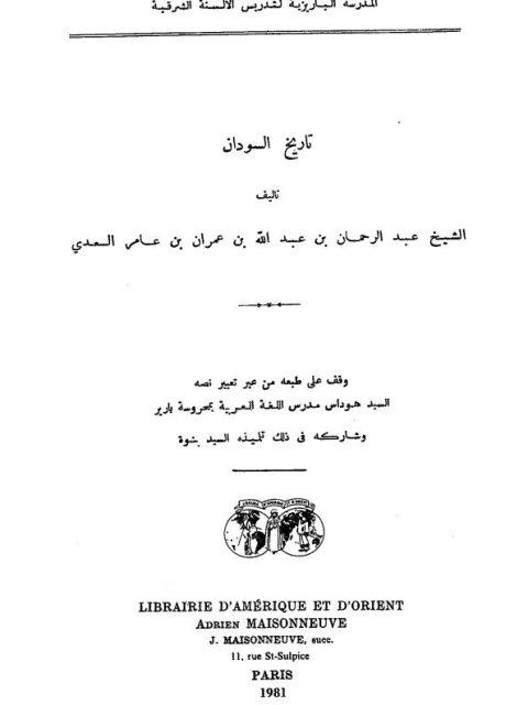 تاريخ السودان