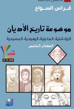 موسوعة تاريخ الأديان - الزرادشتية المانوية اليهودية المسيحية - ك5 - فراس السواح