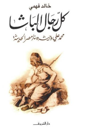 كل رجال الباشا محمد علي وجيشة وبناء مصر الحديثة