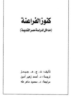 كنوز الفراعنة مدخل لدراسة مصر القديمة
