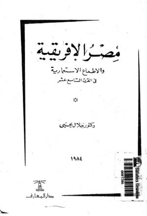 مصر الإفريقية والأطماع الإستعمارية في القرن التاسع عشر