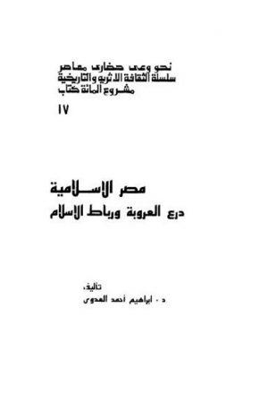 مصر الإسلامية درع العروبة ورباط الإسلام
