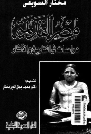 مصر القديمة دراسات في التاريخ والآثار