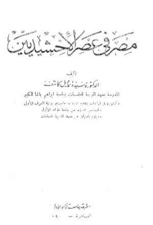 مصر في عهد الإخشيديين