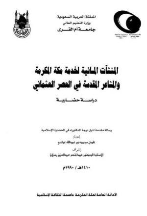 المنشآت المائية لخدمة مكة المكرمة والمشاعر المقدسة في العصر العثماني