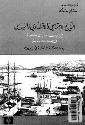 التاريخ الاجتماعي والإقتصادي والسياسي في بيروت والولايات العثمانية في القرن التاسع عشر