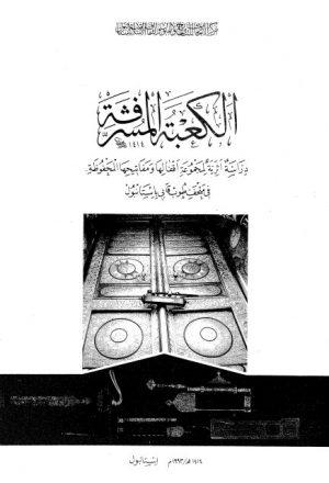 الكعبة المشرفة دراسة أثرية لمجموعة أقفالها ومفاتيحها المحفوظة في مصحف طوب بإسطنبول