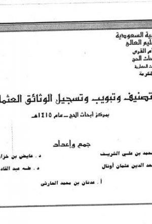 تصنيف وتبويب وتسجيل الوثائق العثمانية بمركز أبحاث الحج عام 1415ه
