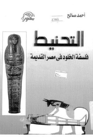 التحنيط فلسفة الخلود في مصر القديمة