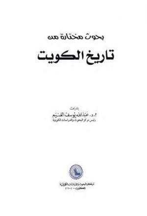 بحوث مختارة من تاريخ الكويت