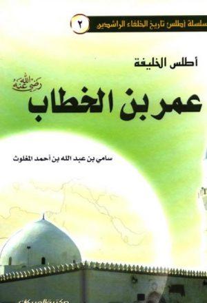 أطلس الخليفة عمر بن الخطاب