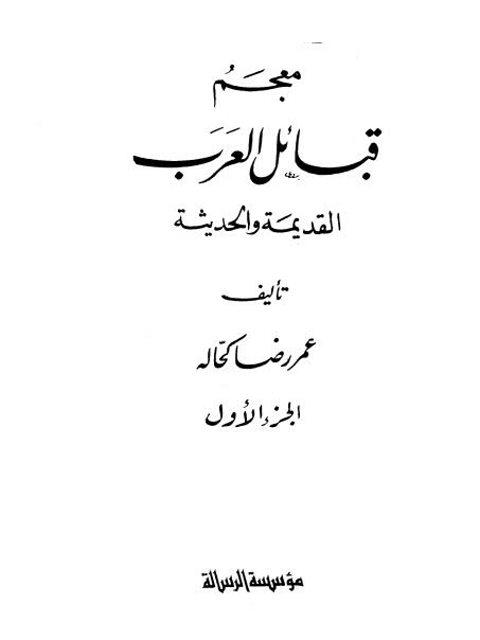 تحميل كتاب معجم قبائل العرب القديمة والحديثة pdf