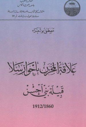 علاقة المخزن بأحواز سلا.. قبيلة بني أحسن