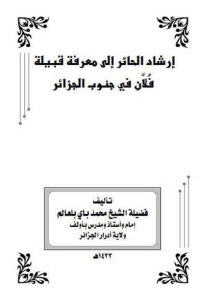 إرشاد الحائر إلى معرفة قبيلة فلان في جنوب الجزائر