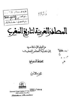 المصادر العربية لتاريخ المغرب - ج1