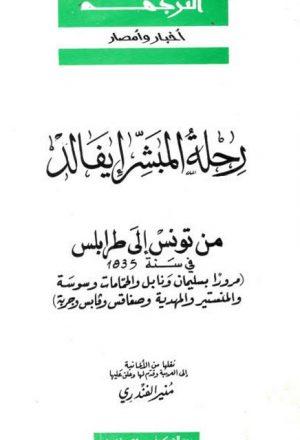 رحلة المبشر إيفالد من تونس إلى طرابلس في سنة 1835