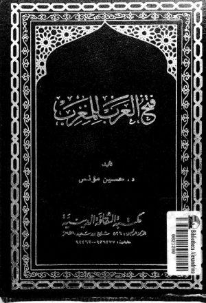 فتح العرب للمغرب