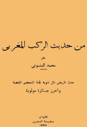 من حديث الركب المغربي
