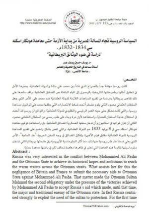 السياسة الروسية تجاه المسألة المصرية من بداية الأزمة حتى معاهدة هونكار اسكله سي 1834-1832م