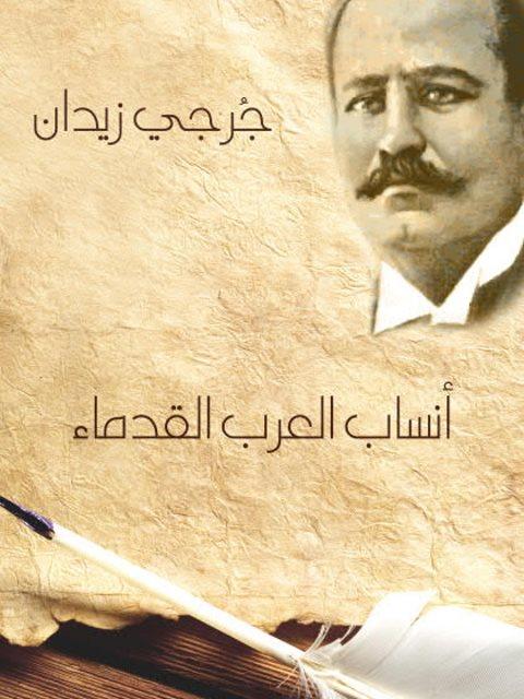 أنساب العرب القدماء وهو رد على القائلين بالأمومة والطوتمية عند العرب الجاهلية