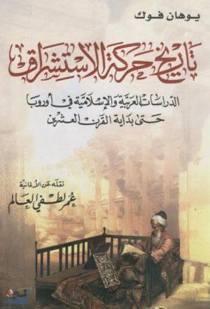 تاريخ حركة الأستشراق الدراسات العربية والإسلامية في أوروبا حتى بداية القرن العشرين