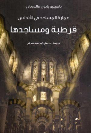 عمارة المساجد في الأندلس.. قرطبة ومساجدها