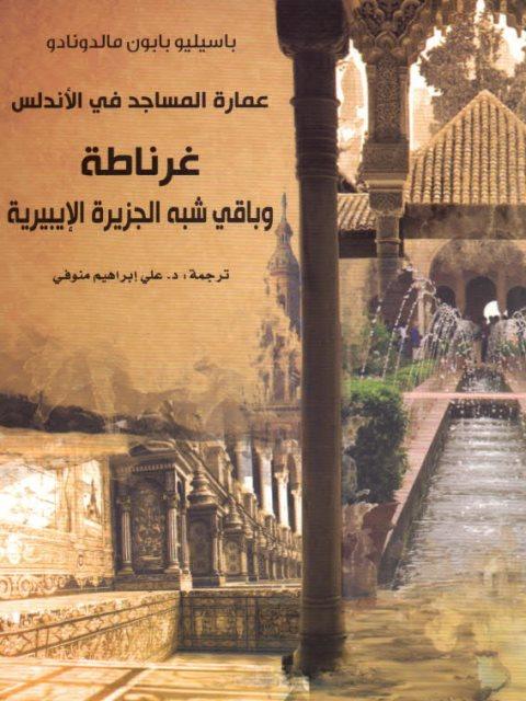 عمارة المساجد في الأندلس.. غرناطة وباقي شبه الجزيرة الإيبيرية