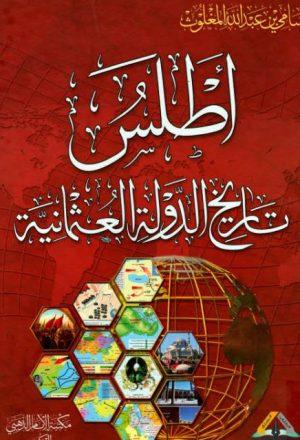 أطلس تاريخ الدولة العثمانية