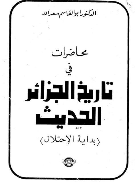 محاضرات في تاريخ الجزائر الحديث.. بداية الاحتلال