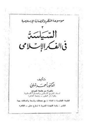 السياسة في الفكر الإسلامي