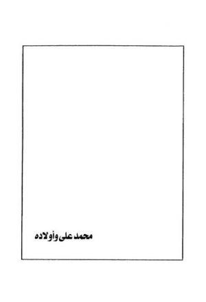 محمد علي وأولاده.. بناة مصر الحديثة