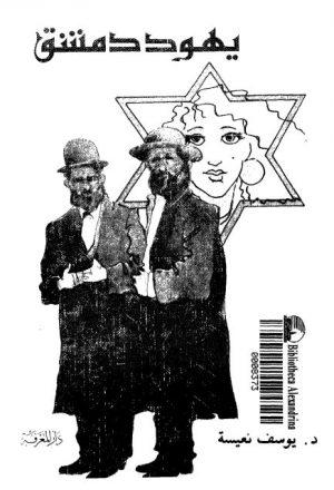 يهود دمشق