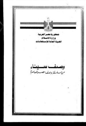 وصف سيناء من سلسلة وصف مصر المعاصرة
